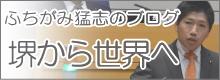 堺市議会議員ふちがみ猛志:blog