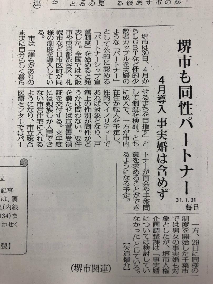 堺市政を動かした高校生