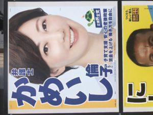 参議院議員選挙の大阪選挙区について