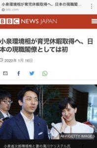 小泉大臣の育休取得について