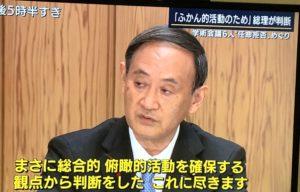 日本学術会議から6名を排除した件