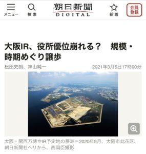 カジノ計画の大幅後退は堺市に無関係ではない