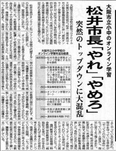 現職校長の提言と松井市長の暴走